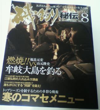 磯釣り秘伝No.8
