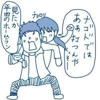 2012年平田選手の3号!