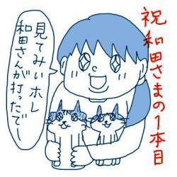 和田さんの1号!見てました。