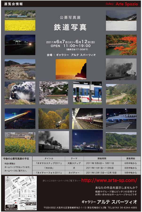 1011_06_tetsudo_ol.jpg