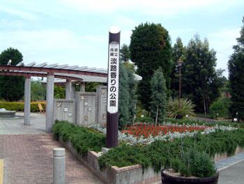 県立淡路香りの公園