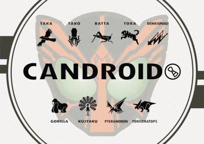 カンドロイドケース