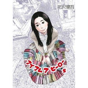 12マンガ大賞ノミネート①