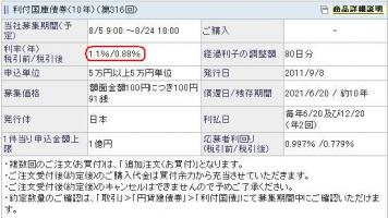 日本国債316