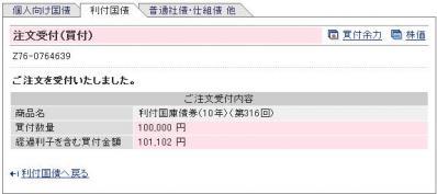 日本国債316注文受付
