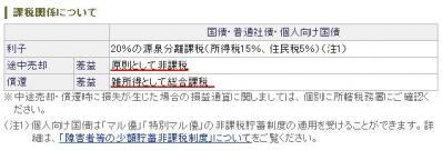 円貨建債券課税