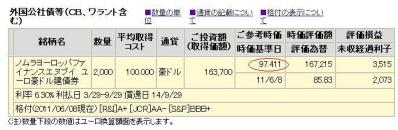 nomurayo-roppa608.jpg