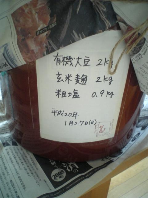 自家製味噌2008玄米麹