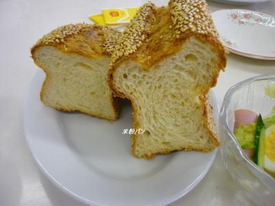 パン教室2011.6.22 こめ粉パン