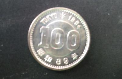 1964 100yen_2