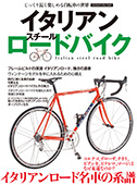 italian steel bike