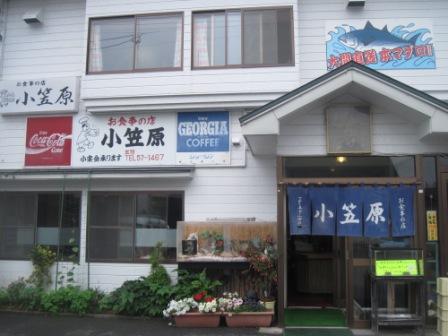 小笠原食堂