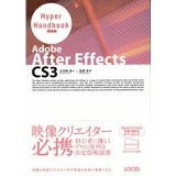 Adobe After Effects CS3 (Hyper Handbook)