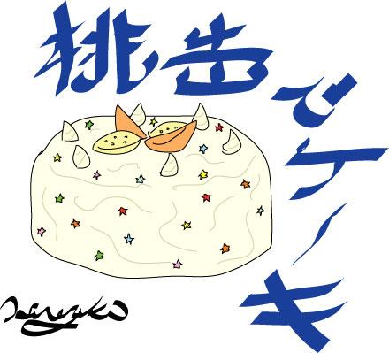 桃缶でケーキ