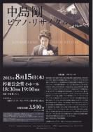 go_nakajima20130815.jpg