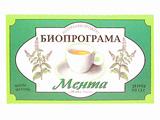 ブルガリア産ハーブティーペパーミント1.5g20袋