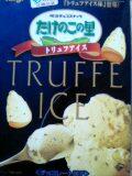 トリュフアイス味