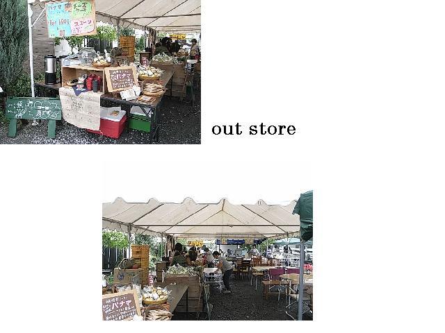 リムマーケット out store