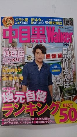 中目黒ウォーカー2