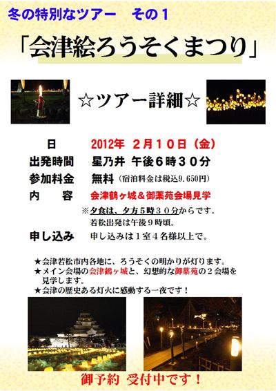 会津絵ろうそく祭り2012