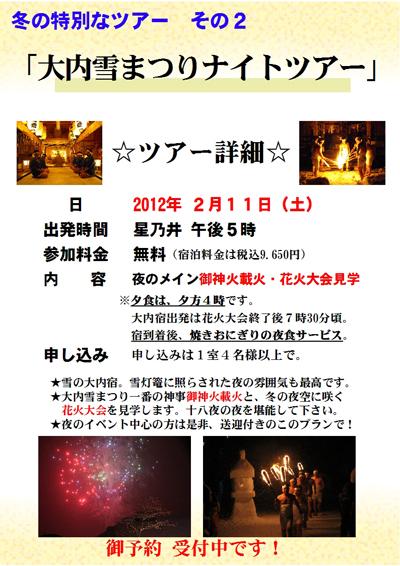大内雪まつり2012