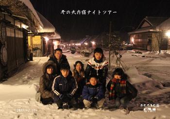 2011 12 17_2662 冬の大内宿ナイトツアー