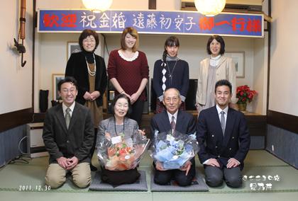 2011 12 30 0992 金婚式