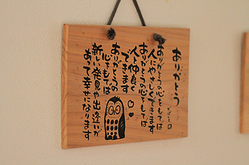 2012 1 31 hoshinoi 006