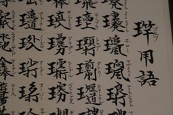 2012 1 31 hoshinoi 007