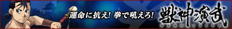 jyushin_banner_big.jpg