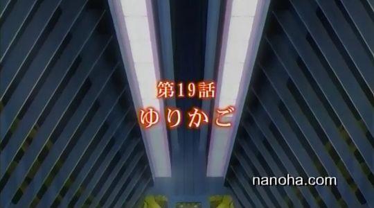 nanoha18_11.jpg