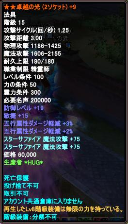 新8武器OP(´・ω:;.:...