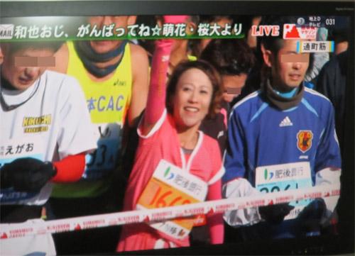 松野明美選手