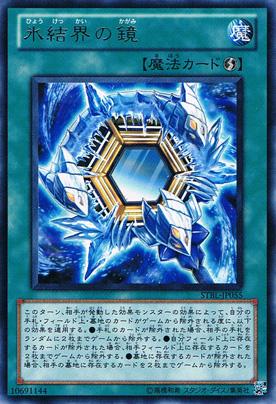 氷結界の鏡