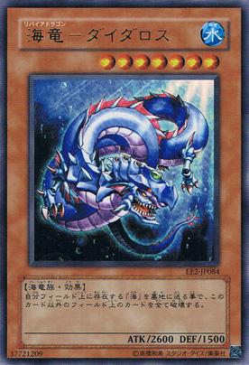 海竜-ダイダロス
