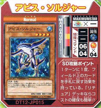 DT12-JP015