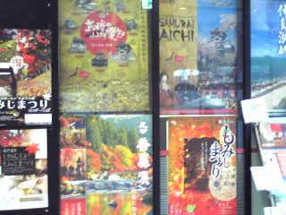 愛知県観光チラシ