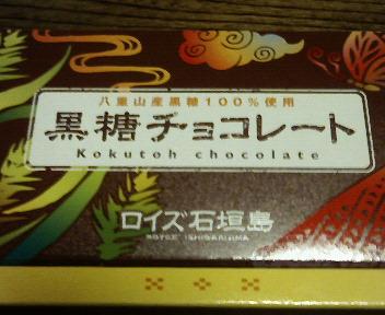 ロイズ沖縄チョコ