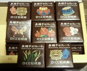 ロイズ沖縄チョコ2