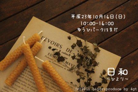 20110831_2451023.jpg