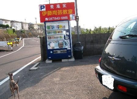 先生の工房『豊庵窯』の駐車場