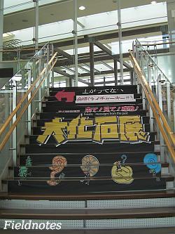この階段を上ると大化石展