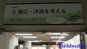 パネル展「今 地震・津波を考える」[大阪市立自然史博物館]