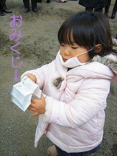 080105omikuji1.jpg