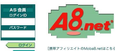 A8login2.jpg