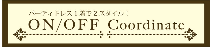 ON-OFF-Coordinate2.jpg