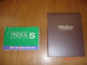 トキワ壁紙見本帳 PINEBUL S(パインブルS)とWolbo SX(ウォルボ)