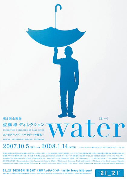 satowater_image-1.jpg