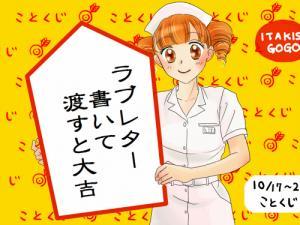 ことくじ1-1