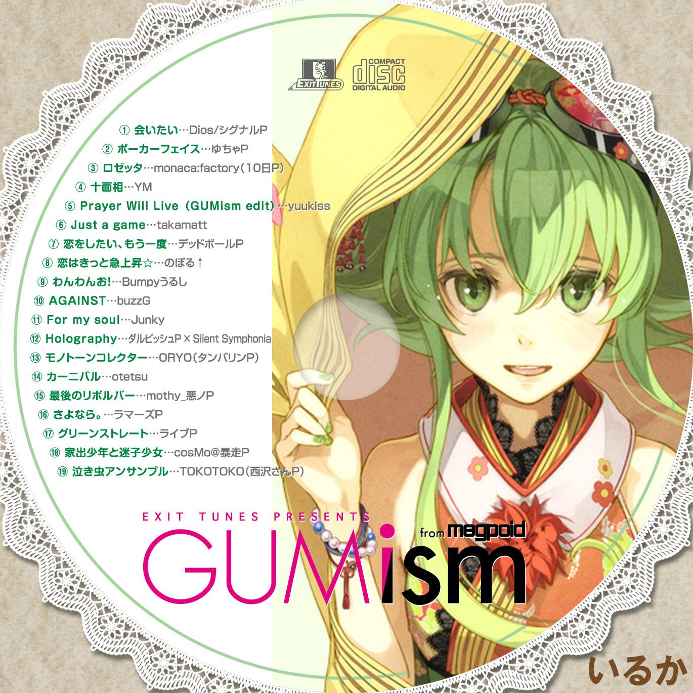 gumism
